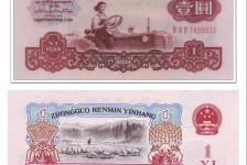 第三套人民币一元设计有哪些特征 未来市场行情分析