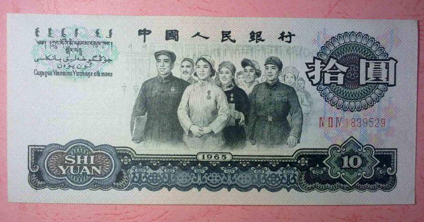 1965年10元纸币印刷批次与变化  大团结十元是短期投资的优选吗