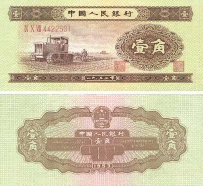 第二套人民币1角价格及升值潜力分析 现在还值得收藏投资吗?