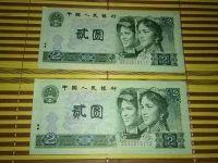1990年2元人民币的价格 市场行情介绍