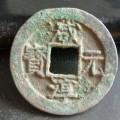 咸淳元宝铸造作用和意义是什么  咸淳元宝为什么会产生