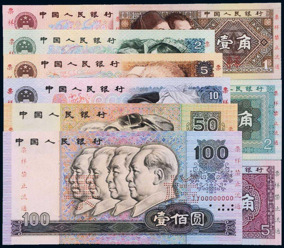 浅谈第四套人民币的收藏价值
