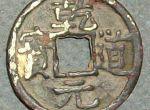 乾道元宝折二银钱是什么   折二版式特点