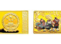 2010年版5盎司《水浒传》智取生辰纲第1组长方形彩色金币