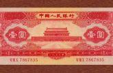 1953年1元人民币价格分析 附上海高价收购老版纸币价格表