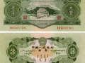 第二套人民币3元价格翻了几万倍?这张纸币为何如此值钱?