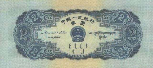 第二套人民币2元价格高涨 收藏时记住这几个防伪特点十分必要