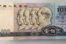 1980年100元纸币收藏投资成本高不高  1980年100元人民币会贬值吗