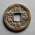 清宁通宝文字特点有什么鉴赏价值   清宁通宝图片展示及版别分析