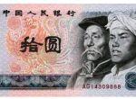 第四套人民币10元纸币的价格走势如何