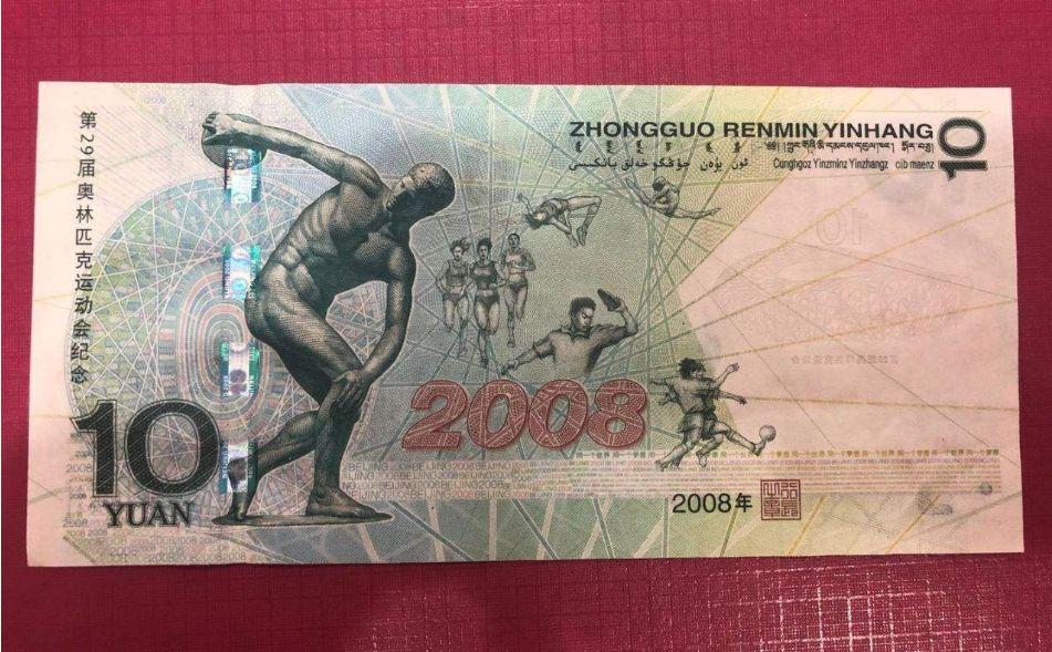 2008年奥运10元绿钞最新价格是多少 适合大众进行收藏投资