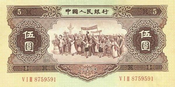 1956年<a href='http://www.mdybk.com/pro-6-10.htm' target='_blank'>5元人民币</a>价格与版本区分 收藏的时候千万别搞错了!