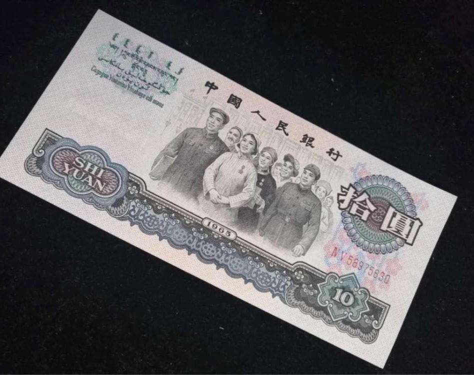1965年10元纸币
