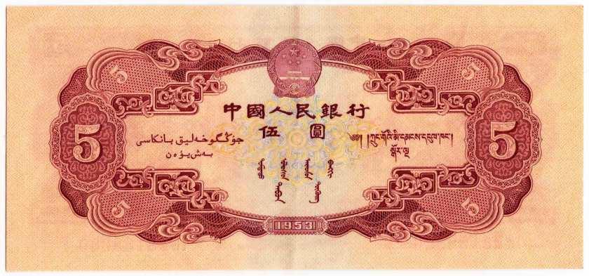 1953年5元纸币价格最新消息出来了 这张纸币值得入手吗?