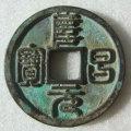 阜昌元宝值得收藏吗   古钱币阜昌元宝市场价值分析