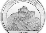 中国传统文化15克长城修建领衔纪念银币