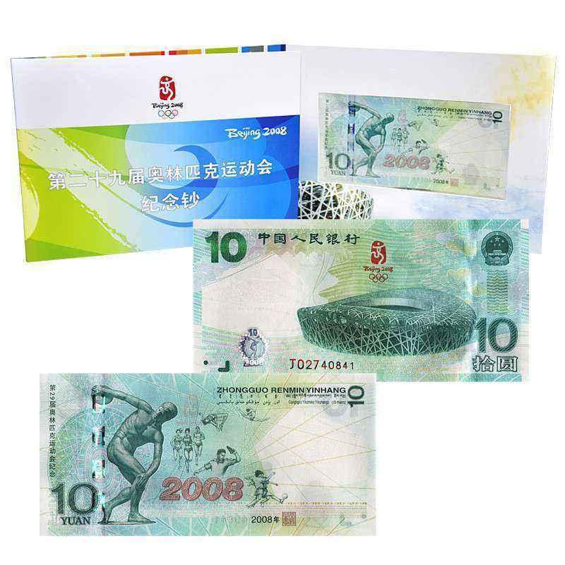奥运大陆10元纪念钞意义非凡 其价格始终居高不下