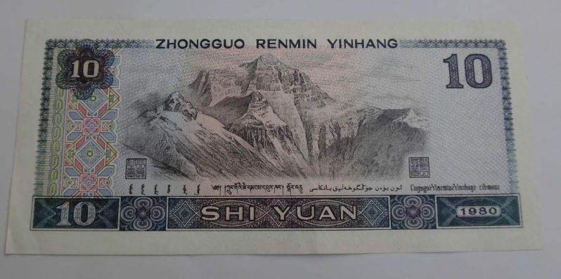 80年10元人民币是收藏界的潜力股吗  8010元收藏难度大吗