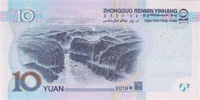 新版第五套人民币8月30日发行