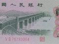 1962年2角人民币价格涨到多少了?长江大桥2角收藏价值剖析