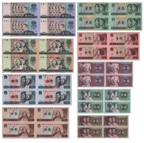 第四套人民币61枚大全套介绍