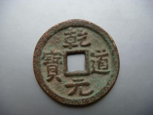 乾道元宝相关历史传说是什么   乾道元宝适合新手收藏投资吗