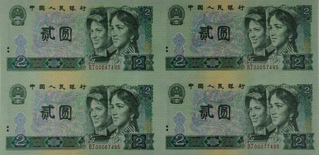 重庆连体钞高价回收 重庆专业回收连体钞