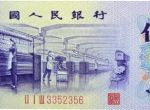 1972年5角纸币升值潜力高吗 投资分析