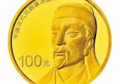 中国古代戏剧家之汤显祖金币你了解多少   未来价格会上升还是会下滑