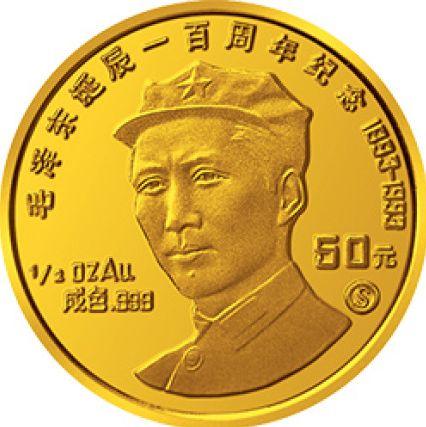 毛泽东诞辰100周年金币价值高,在市场有价无市