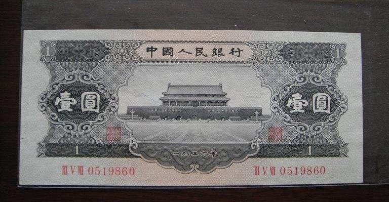 1956年1元人民币价格暴涨2000倍!投资天安门黑壹圆要注意什么?