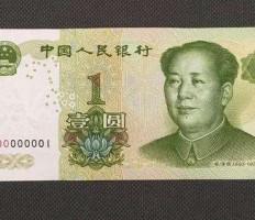 1999年1元纸币价格表 99年版1元人民币值多少钱