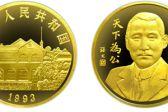 1盎司孫中山先生金幣1993年版天下為公收藏價值怎么樣