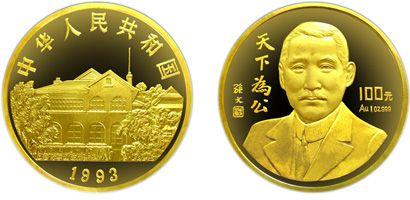 1盎司孙中山先生金币1993年版天下为公收藏价值怎么样