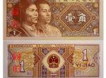第四套人民币的收藏价格 会有新高吗