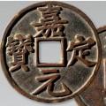 宋代銅鐵錢有哪些版別   嘉定通寶有多少個品種