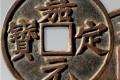 宋代铜铁钱有哪些版别   嘉定通宝有多少个品种