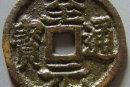 古钱币至元通宝铸造于什么年代   至元通宝有什么历史故事