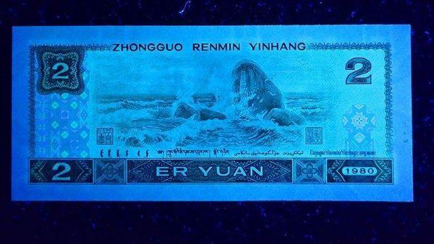 80版2元纸币有哪些荧光币种   80版2元荧光冠号大全
