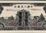第一套人民币壹仟元为何市场火爆
