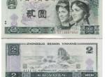 第四套人民币荧光币有什么特点  种类介绍