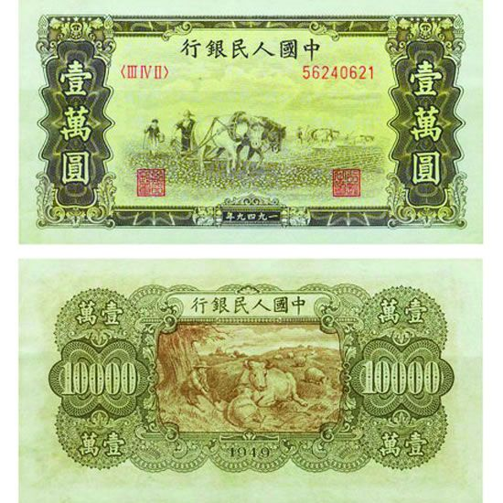 收藏51年10000元纸币要注意什么 有哪些问题