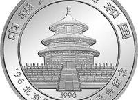 钱博会镶金熊猫币1996版值多少钱  值得收藏吗