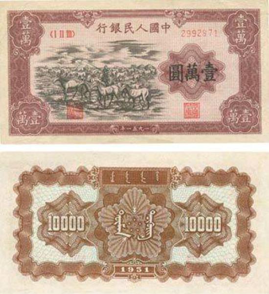 第一套人民币四珍指的是哪几张纸币