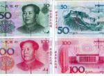 第五套人民币发行背景 钱币图案体现出的文化介绍