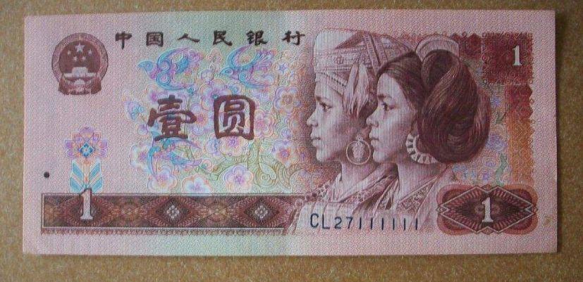 第四套人民币1元纸币被市场低估了吗   90年1元纸币成交量大不大