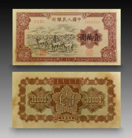 牧马图纸币的拍卖记录 2011年竟拍出460万的高价
