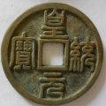 古钱币皇统元宝值得收藏吗   皇统元宝收藏价值高