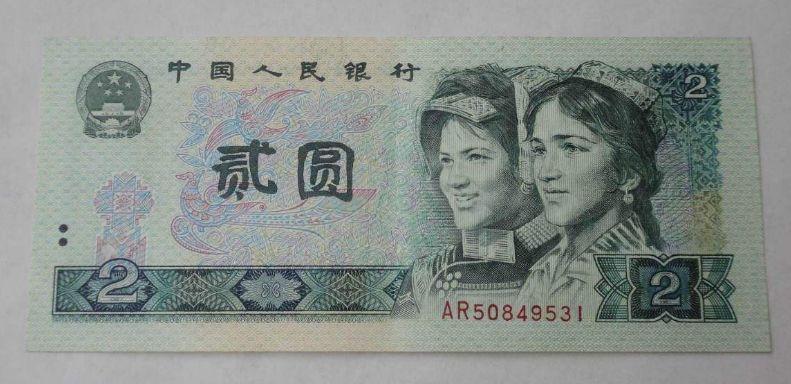 1980年2元纸币补号大全  1980年2元首发号多少钱一张