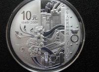 中华人民共和国成立60周年1盎司银币是否值得投资  行情走势如何